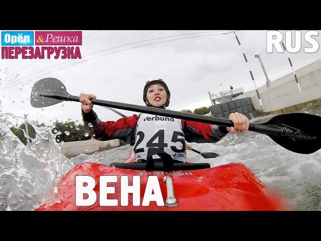 Орёл и Решка 14 сезон 20 серия Вена Австрия 2017
