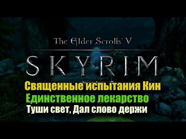 The Elder Scrolls V Skyrim: Единственное лекарство, Туши свет, Дал слово, держи