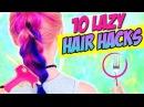 10 Лайфхаков для Волос! от Венжи