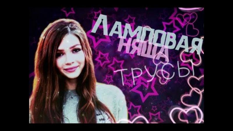Alanays - Шкурагейминг (feat. Карина Стримерша)