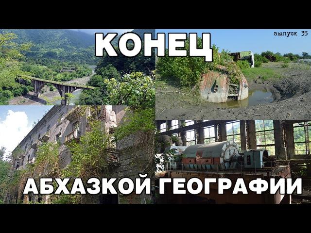 Абхазия глазами туриста -дикаря (Конец абхазкой географии). Выпуск 35
