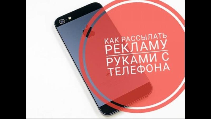 как рассылать рекламу по группам с телефона