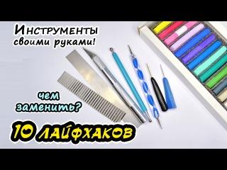 Инструменты СВОИМИ РУКАМИ для лепки из полимерной глины! 10 ЛАЙФХАКОВ! Tools handmade