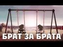 НОВАЯ ПЕСНЯ ПРО СТЕНА И СТЕНФОРДА БРАТ ЗА БРАТА!