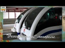 Экскурсионный монорельс... 23.01.2017 Moscow monorail - 2017