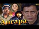 Митхун Чакраборти фильм Разъярённый Angaara1996г