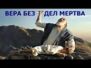 Речь брата. Вера без дел мертва.