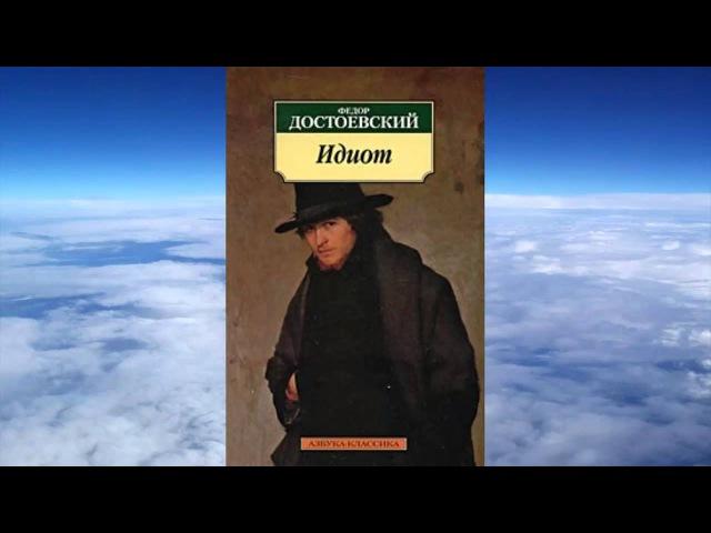 Ф. М. Достоевский - Идиот 3ч.