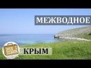 Межводное, Крым. Коротко о курорте. Пляж, Отдых, Спорт