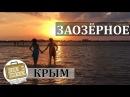 Заозерное Крым Коротко о курорте Море Пляжи Отдых