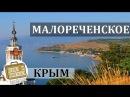 Малореченское, Крым. Коротко о курорте. Жилье, Отдых, Пляж