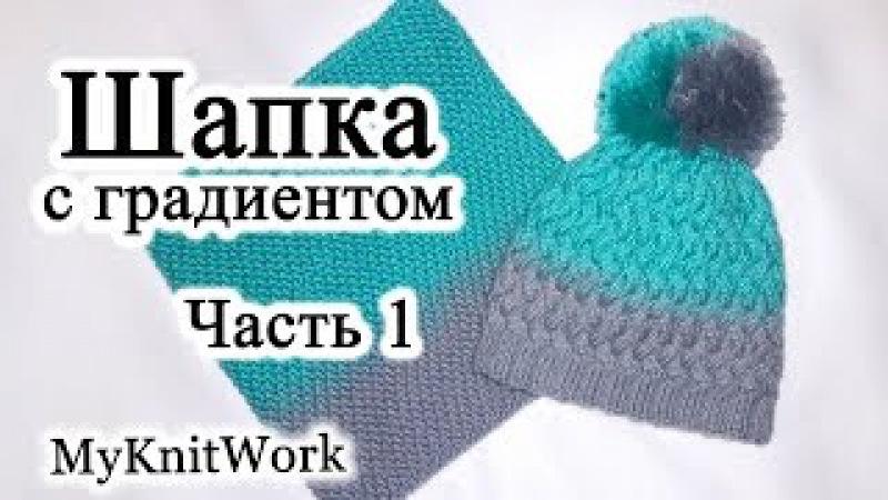 Шапка узором плетенка с градиентом спицами. Вязание спицами. Часть 1.