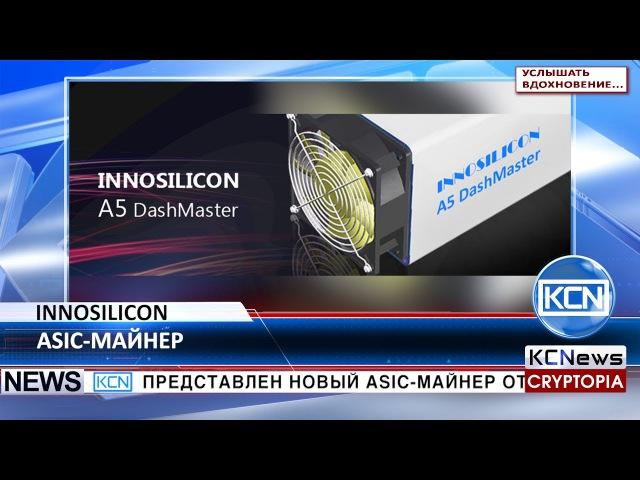KCN Компания Innosilicon представила новый ASIC майнер