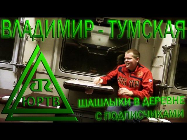 ЮРТВ 2016: Поезд Владимир - Тумская. Шашлыки в деревне с подписчиками. [№140]