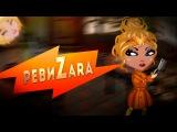 Жесть! РевиZara убивает грудняшек! Аватария (Zara Larsson - Lush Life)