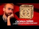 Сборка 3D пазла Ugears с Михаилом Кшиштовским