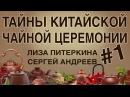 Тайны китайской чайной церемонии 1 Путь к женскому счастью Лиза Питеркина и Сергей Андреев ТДК