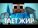 ЯНГО ТАЕТ ЖИР ПОРОДИЯ - Minecraft
