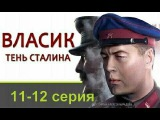 Власик Тень Сталина 11-12 серии Биография Русские сериалы 2017