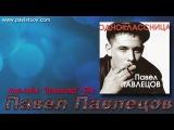 Павел Павлецов - Audio альбом