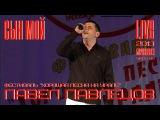 Павел Павлецов - Сын Мой (LIVE) 2013