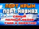 Керченская паромная переправа Порт Крым Порт Кавказ Паром в Крыму Sea ferry to Crimea