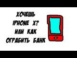 Iphone X или как ограбить банк. Советы от Шерифа