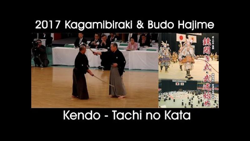 Kendo Kodachi no Kata Demonstration Kon Mitsumasa Nakayama Mineo Kagamibiraki 2017
