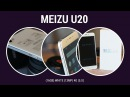Фото-обзор MEIZU U20 (16GB) WHITE (13MP) 4G (5.5')
