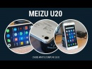 Видео-обзор MEIZU U20 (16GB) WHITE (13MP) 4G (5.5')