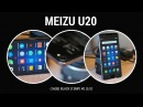 Видео-обзор MEIZU U20 (16GB) BLACK (13MP) 4G (5.5')