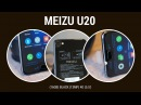 Фото-обзор MEIZU U20 (16GB) BLACK (13MP) 4G (5.5')