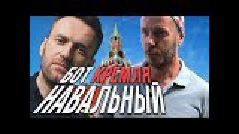 Путин Навальный Кто кому агент Кремля Крым