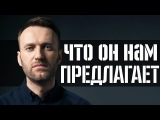 Обзор предвыборной программы Алексея Навального | LOONY