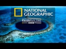 С точки зрения науки Морская бездна. Последний рубеж National Geographic HD