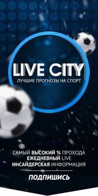 City ставки на спорт vip бесплатные прогнозы на спорт