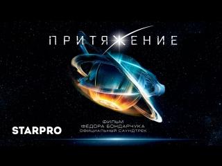 Паулина Андреева - Closer (OST Притяжение)