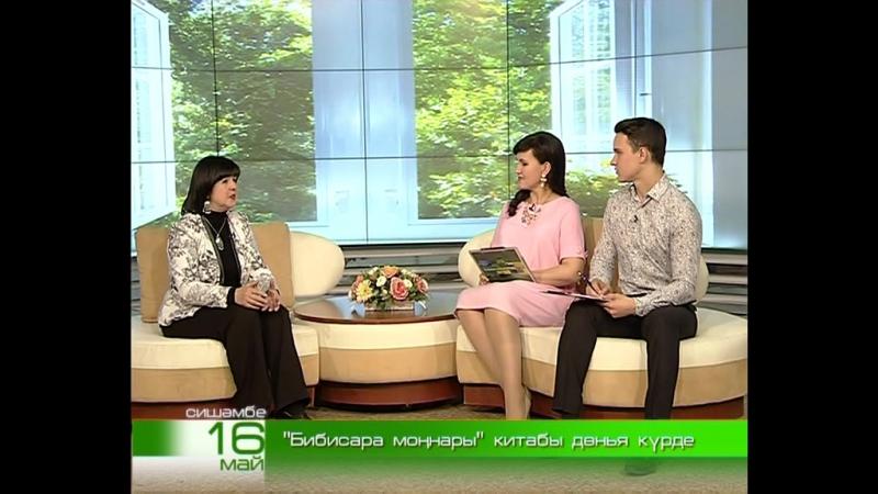 Фольклор белгече Эльмира Каюмова бездә кунакта.
