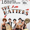 15/03 | THE HATTERS (Шляпники) | Екатеринбург