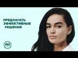 Совет от Ирины Володченко