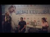 Оксана Казакова. Встреча с поклонниками.