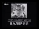 ☭☭☭ Чтобы помнили. Фильм 76. Валерий Носик. ☭☭☭
