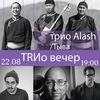 22/08 |Концерт ансамбля Алаш и The Viridian triо
