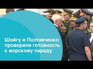 Шойгу и Полтавченко проверили готовность к морскому параду