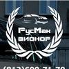 РусМак ВИОНОР автосервис Премиум класса СПБ