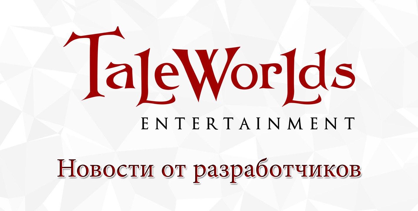 Mount & Blade 2 II Bannerlord(Новости от разработчика)