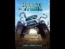 фильм Монстр-траки hd лицензия 2016 Monster Trucks