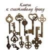 Ключи к счастливому браку