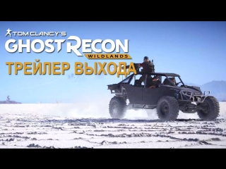 Tom Clancy's Ghost Recon Wildlands : трейлер выхода