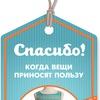 Благотворительный магазин «Спасибо!». Петербург